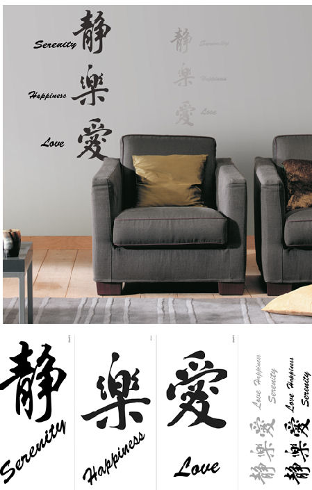 Love Serenity Happiness Home Wall Art SALE - Wall Sticker Outlet
